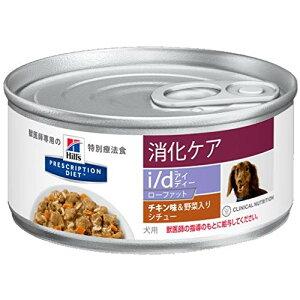 ヒルズ 犬用 消化ケア 【i/d】 Low Fat チキン味&野菜入りシチュー 156g缶×6