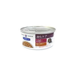 [特別療法食]ヒルズ プリスクリプション・ダイエット 犬用 消化ケア i/d 缶 チキン&野菜入り シチュー 156g×24缶