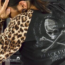 Tシャツ スカル ドクロ 豹 ヒョウ柄 ラインストーン Vネック ロンT メンズ mens(ブラック黒×袖ブラウン茶) 1339146bv