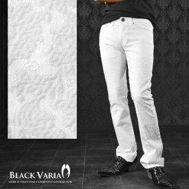 パンツ ボトム アラベスク柄 ジャガード スリム シューカット ストレッチパンツ メンズ mens(ホワイト白) 933073