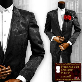 スーツ 蛇 ヘビ パイソン柄 ジャガード 2ピーススーツ 日本製 結婚式 ドレススーツ メンズ mens(ブラック黒) set1622
