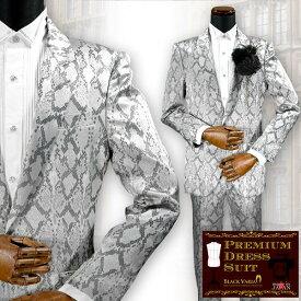 スーツ 蛇 ヘビ パイソン柄 ジャガード 2ピーススーツ 日本製 結婚式 ドレススーツ メンズ mens(シルバーグレー) set1622