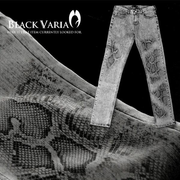 蛇 スネーク パイソン柄 ストレッチ ケミカル スリム デニム メンズ(ブラック黒) zkk031