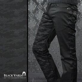 パンツ クレイジーパターン カモフラ 切替 迷彩 ジャガード ストレッチ スリムパンツ メンズ mens(ブラックブラック黒×黒) 933124