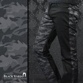 パンツ クレイジーパターン カモフラ 切替 迷彩 ジャガード ストレッチ スリムパンツ メンズ mens(ブラックグレー黒×灰) 933124