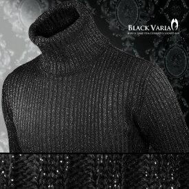 タートル ラメ ニット ランダムリブ 長袖 タートルネック メンズ mens(ブラック黒シルバー銀) 163900