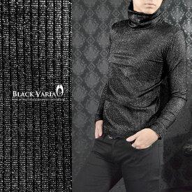 タートル リブ シルバーラメ メンズ 日本製 ハイネック スリム フィット ストレッチ 長袖 タートルネック mens(ブラック黒シルバー銀) 173315