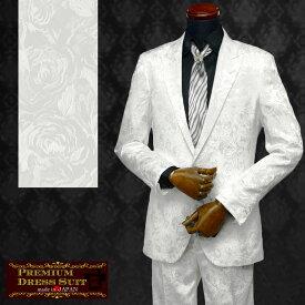 スーツ 花柄 薔薇柄 ジャガード 2ピーススーツ 日本製 結婚式 無地 ドレススーツ mens(ホワイト白) set1225