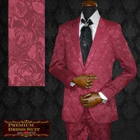 スーツ 花柄 薔薇柄 ジャガード 2ピーススーツ 日本製 結婚式 無地 ドレススーツ mens(ワインレッド赤) set1225