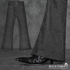 ベルボトム ブーツカット フレア デニム ジーパン ストレッチ ボトムス パンツ メンズ mens(ブラック黒) 181252