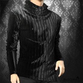 タートル ベロア プリーツ ストライプ 日本製 ハイネック 光沢 長袖 アコーディオンプリーツ オフタートル メンズ mens(ブラック黒) 181317