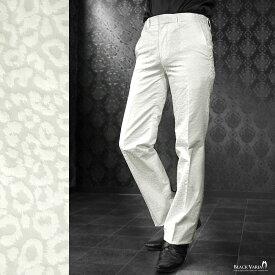 パンツ スラックス ヒョウ柄 豹 ノータック ジャガード ストレート パーティー ズボン メンズ mens(ホワイト白) 512801