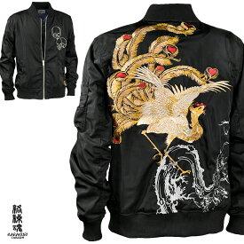 絡繰魂 からくり魂 MA1 刺繍 和柄 メンズ 若冲 北斎 プリント フライトジャケット mens(ブラック黒) 284026