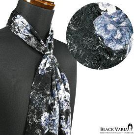 ストール 花柄 ムラ リング付き メンズ スカーフ ローズ 薔薇 ジャガード パーティー 日本製 mens(ブラック黒) st006