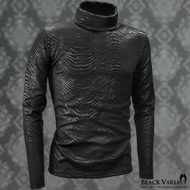 タートルネック ゼブラ メンズ スリム ボリュームネック 光沢 長袖 ストレッチ 日本製 mens(ブラック黒ゼブラ) 193218