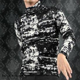 タートルネック ムラ柄 メンズ 膨れジャガード ボリュームネック 長袖 ストレッチ 日本製 mens(ホワイト白ブラック黒) 193220
