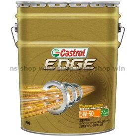 カストロール エッジ 5W-50 20L (Castrol)