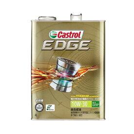 カストロール エッジ 10W-30 4L (Castrol)