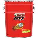 カストロール(Castrol) モーターオイル GTX 10W-30 20L