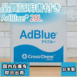 【即日発送】AdBlue アドブルー バッグインボックス(BIB)20L 尿素水