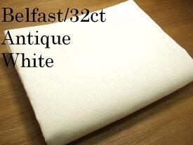 クロスステッチ 布 Belfast リネン 32ct アンティークホワイト ツバイガルト Zweigart