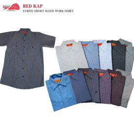 【RED KAP】ストライプ 半袖ワークシャツSP20 SP24シリーズ ショートスリーブ レッドキャップ