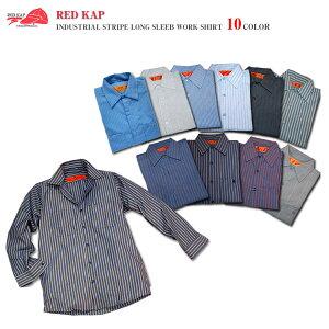 【REDKAP】SP10SP14ストライプ長袖ワークシャツIndustrialロングスリーブレッドキャップ