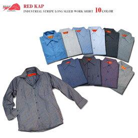 【RED KAP】SP10 SP14 ストライプ長袖ワークシャツIndustrial ロングスリーブ レッドキャップ