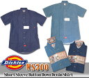 【Dickies】WS300 ディッキーズ 半袖 デニムワークシャツボタンダウン ショートスリーブシャツ