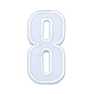 どれでも5枚以上で追跡可能メール便送料無料!アイロンで簡単貼り付け♪【ワッペン市場】ワッペン 白 数字 8 はち アップリケ 刺繍 アイロン 手芸 おなまえ 名前 入園グッズ 入園準備 保育