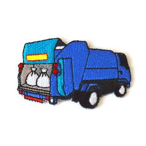 どれでも5枚以上で追跡可能メール便送料無料!アイロンで簡単貼り付け♪【ワッペン市場】ワッペン ゴミ収集車 のりもの 乗り物 くるま 車 アップリケ 刺繍 アイロン 手芸 おなまえ 名前 入