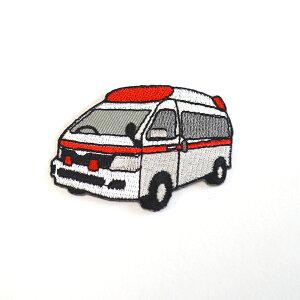 どれでも5枚以上で追跡可能メール便送料無料!アイロンで簡単貼り付け♪【ワッペン市場】ワッペン 救急車 のりもの 乗り物 くるま 車 アップリケ 刺繍 アイロン 手芸 おなまえ 名前 入園グ