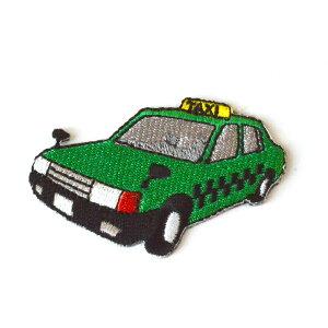 どれでも5枚以上で追跡可能メール便送料無料!アイロンで簡単貼り付け♪【ワッペン市場】ワッペン タクシー のりもの 乗り物 くるま 車 アップリケ 刺繍 アイロン 手芸 おなまえ 名前 入園
