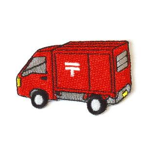 どれでも5枚以上で追跡可能メール便送料無料!アイロンで簡単貼り付け♪【ワッペン市場】ワッペン 郵便車 のりもの 乗り物 くるま 車 アップリケ 刺繍 アイロン 手芸 おなまえ 名前 入園グ
