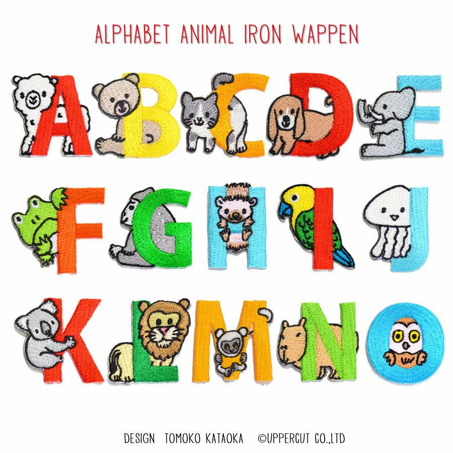 どれでも5枚以上でメール便無料!アイロンで簡単貼り付け♪アルファベット アニマル ワッペンおなまえ アップリケ 動物 うさぎ ねこ いぬ くらげ おけいこ イニシャル 入園準備 保育園 幼稚園 刺繍 アルファベット ALPHABET ANIMAL IRON WAPPEN