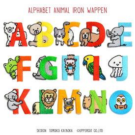 どれでも5枚以上で追跡可能メール便送料無料!アイロンで簡単貼り付け♪アルファベット アニマル ワッペンおなまえ アップリケ 動物 うさぎ ねこ いぬ くらげ おけいこ イニシャル 入園準備 保育園 幼稚園 刺繍 アルファベット ALPHABET ANIMAL IRON WAPPEN