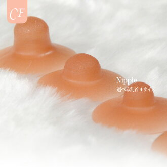 供nipurusu帳單乳頭左右使用的2種安排