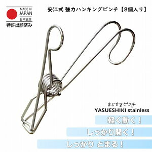 安江式強力ハンキングピンチ【8個入り】 YASUESHIKI stainless ステンレス製 軽く 開く しっかりとまる 軽い 重量 洗濯 物干し 洗濯ばさみ ステンレスピンチ 日本製