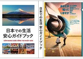 日本での生活安心ガイドブック 旅行 ガイドブック ベトナム語