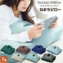 NeOchi Pillow(ねおちピロー)ゲーム スマホ 枕 クッション うつ伏せ スマホクッション ビーズクッション おうち時間…