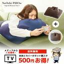 【送料無料】NeOchi Pillow(ねおちピロー)&専用カバーセット 500円OFF ゲーム スマホ 枕 クッション うつ伏せ う…