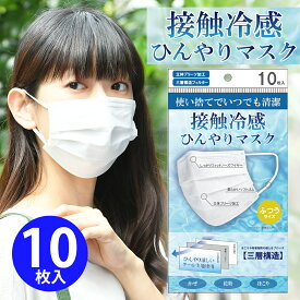 接触冷感ひんやりマスク 10枚入 使い捨て 不織布 ひんやり マスク 接触冷感 BFE99.0 クロスプラス社製【3点までメール便可】