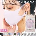 パステルマスク 3枚入 レギュラー・スモール・キッズ・ラージサイズ PASTEL MASK 洗って使える3Dデザイン マスク クロ…