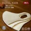 パステルマスク シアバター 3枚入 レギュラー・スモール・キッズサイズ PASTEL MASK マスク クロスプラス社製 洗える …