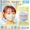 パステルマスク シアバター 3枚入 レギュラー・スモール・キッズサイズ PASTEL MASK マスク クロスプラス社製 みちょ…