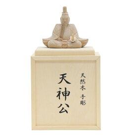 天神様人形 木箱飾り 木彫り楠 彫刻 菅原道真公 幅11cm [20hoka1006] 学問の神様 合格祈願