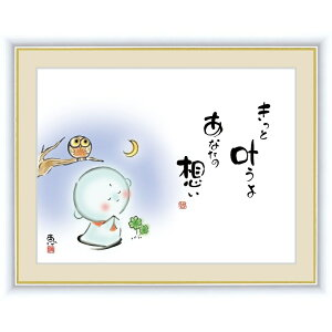 額絵 [しあわせ地蔵] 【きっと叶うよ あなたの想い】 [F4] [佐藤恵風] [G4-AJ054-F4]【代引き不可】