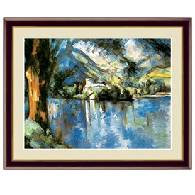 世界の名画 ポール・セザンヌ アヌシー湖 F6 [g4-bm187-F6] インテリア
