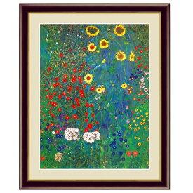 世界の名画 グスタフ・クリムト ヒマワリの咲く農家の庭 F6 [g4-bm190-F6] インテリア