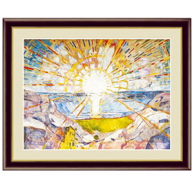 世界の名画 エドヴァルド・ムンク 太陽 F6 [g4-bm212-F6] インテリア